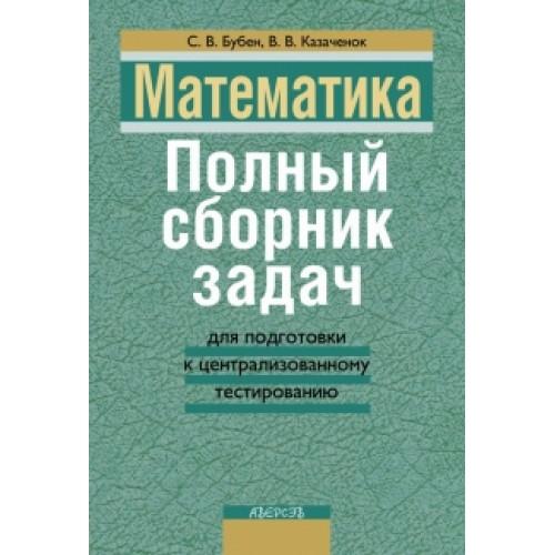 Математика. Полный сборник задач для подготовки к централизованному тестированию