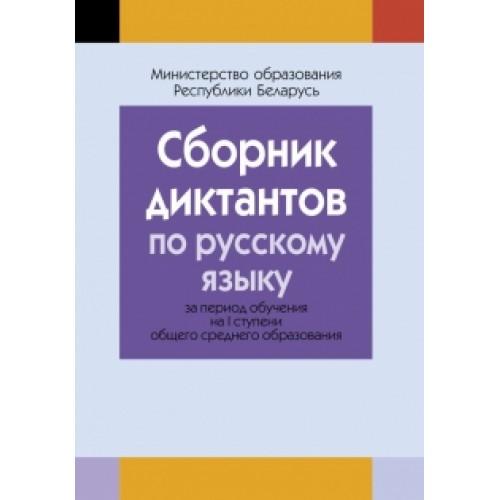 Сборник диктантов по русскому языку за период обучения на I ступени общего среднего образования