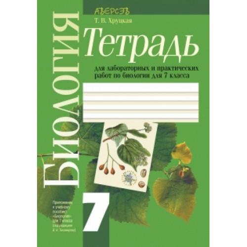 Тетрадь для лабораторных и практических работ по биологии для 7 класса