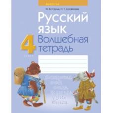 Русский язык. 4 класс. Волшебная тетрадь