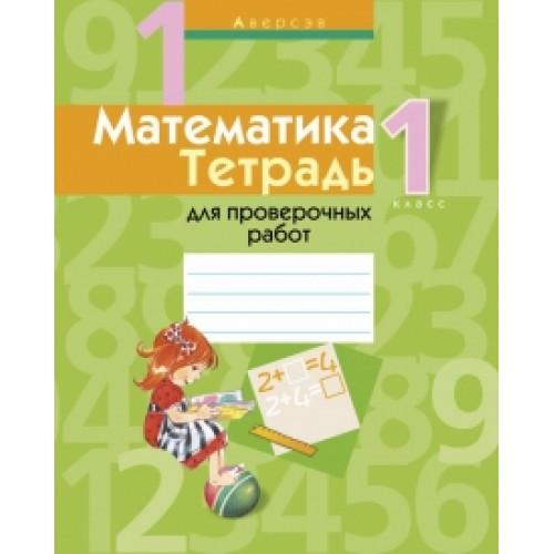 Математика. 1 класс. Тетрадь для проверочных работ