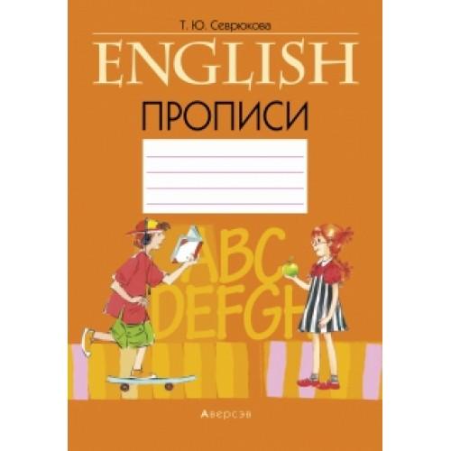 Английский язык. Прописи