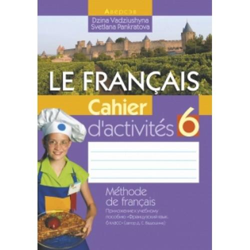 Французский язык. 6 класс. Рабочая тетрадь