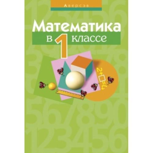 Математика в 1 классе. Учебно-методическое пособие для учителей