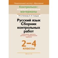 Русский язык. Сборник контрольных работ (списывания, диктанты, диктанты с грамматическим заданием). 2–4 классы