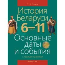 История Беларуси. 6–11 классы. Основные даты и события с комментариями