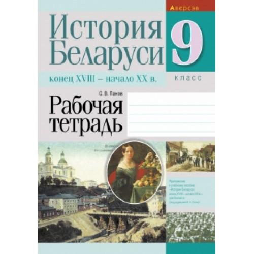 История Беларуси: конец XVIII — начало XX в. 9 класс. Рабочая тетрадь
