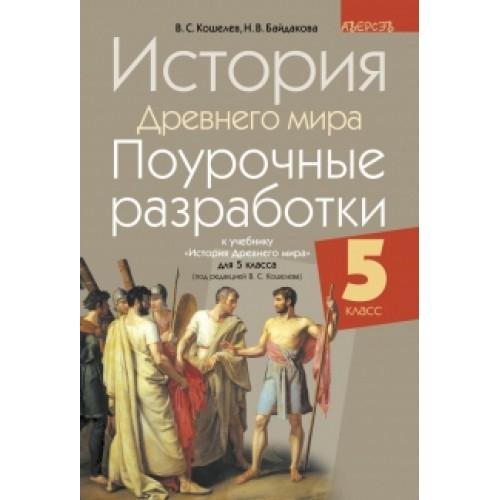 История Древнего мира. 5 класс. Поурочные разработки