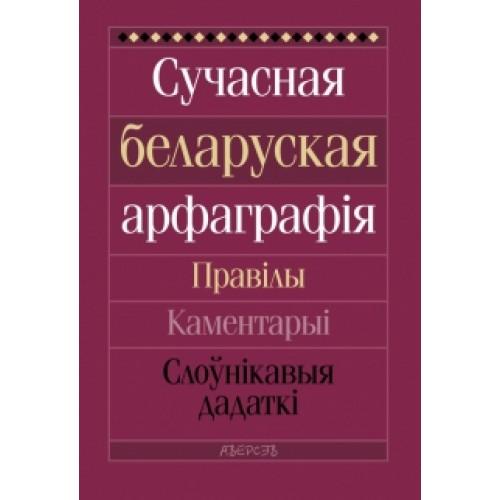 Сучасная беларуская арфаграфія. Акадэмічны даведнік