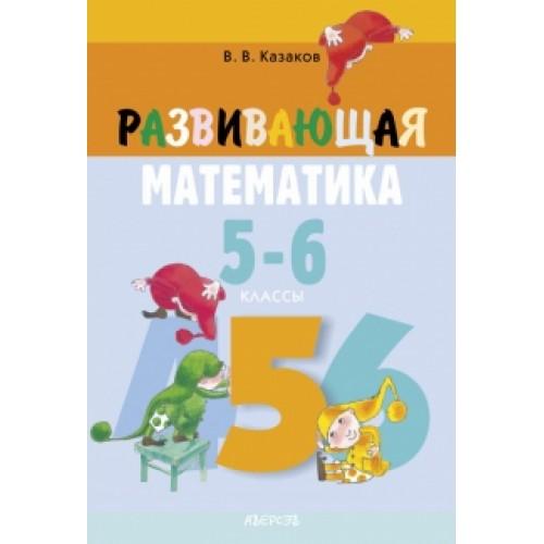Развивающая математика.  5–6 классы