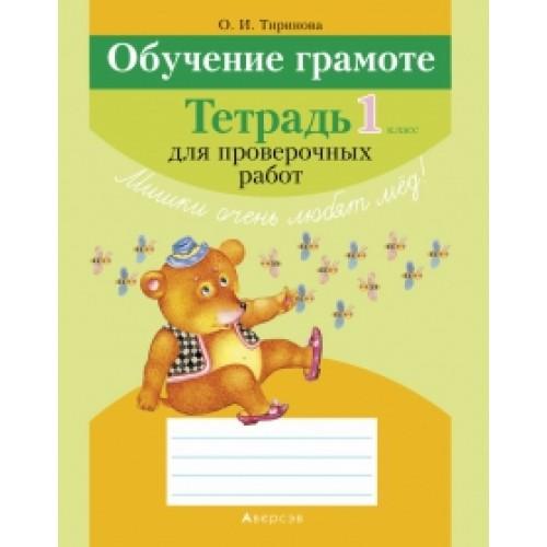 Обучение грамоте. 1 класс. Тетрадь для проверочных работ