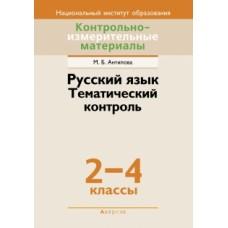 Русский язык. Тематический контроль. 2–4 классы