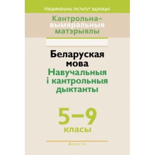 Беларуская мова. Навучальныя і кантрольныя дыктанты. 5–9 класы