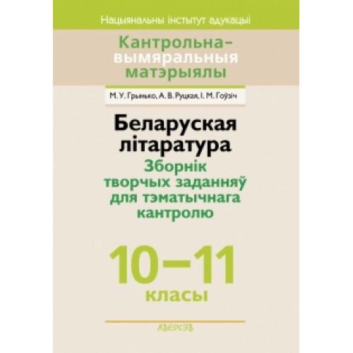 Беларуская літаратура. Зборнік творчых заданняў для тэматычнага кантролю. 10–11 класы