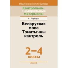 Беларуская мова. Тэматычны кантроль. 2–4 класы