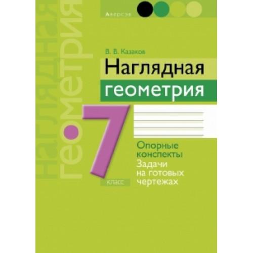 Наглядная геометрия. 7 класс
