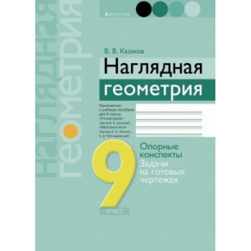 Наглядная геометрия. 9 класс