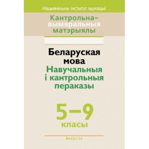 Беларуская мова. Навучальныя і кантрольныя пераказы. 5–9 класы