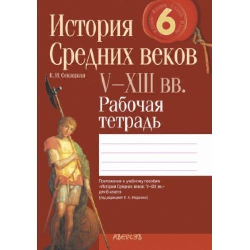 История Средних веков: V–XIII вв. 6 класс. Рабочая тетрадь