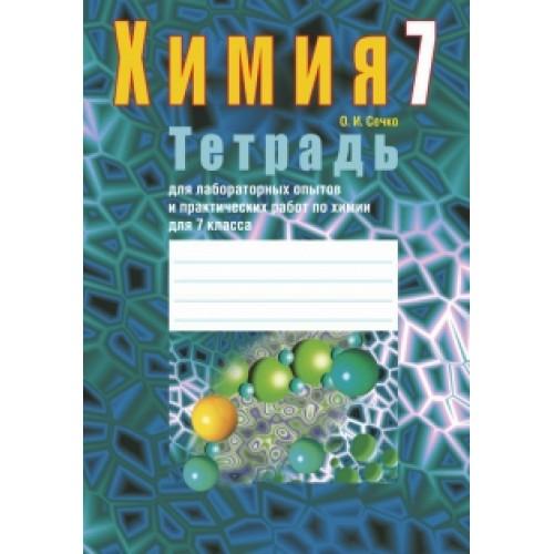 Тетрадь для лабораторных опытов и практических работ по химии для 7 класса
