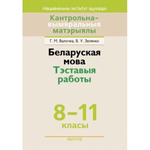Беларуская мова. Тэставыя работы. 8–11 класы