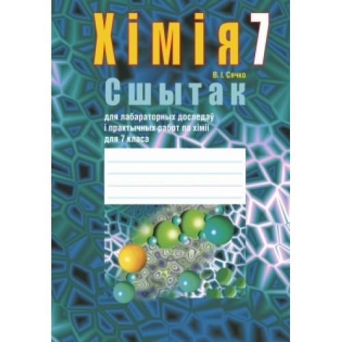 Сшытак для лабараторных доследаў і практычных работ па хiмii для 7 класа