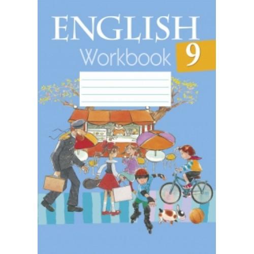 гдз класс рабочая 9 английский