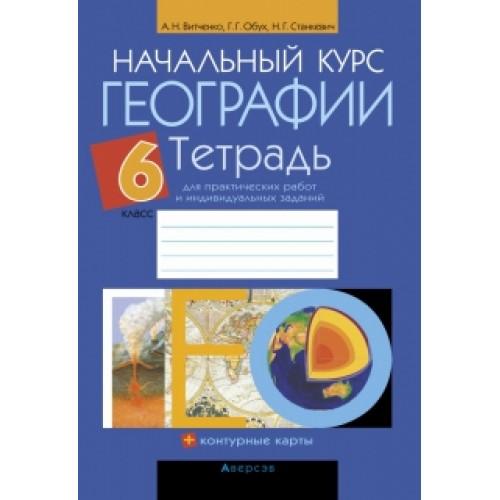 Начальный курс географии. 6 класс. Тетрадь для практических работ и индивидуальных заданий + контурные карты