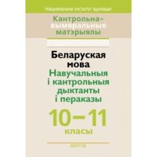 Беларуская мова. Навучальныя і кантрольныя дыктанты і пераказы. 10–11 класы