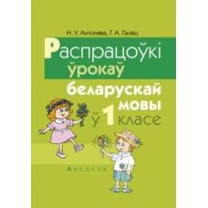 Распрацоўкі ўрокаў беларускай мовы ў 1 класе