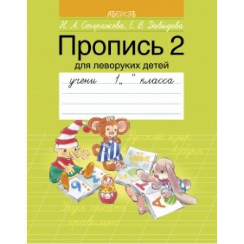 Пропись 2 для леворуких детей