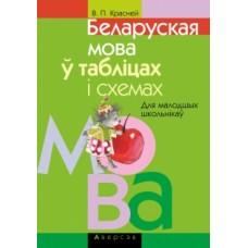Беларуская мова ў табліцах і схемах. Для малодшых школьнікаў