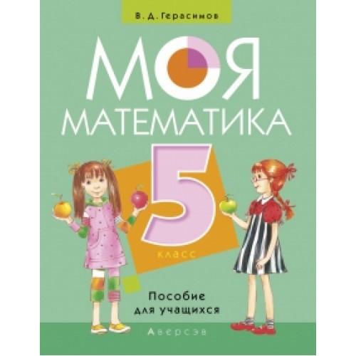 Моя математика. 5 класс. Пособие для учащихся