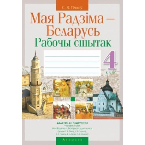 Мая Радзіма — Беларусь. 4 клас. Рабочы сшытак