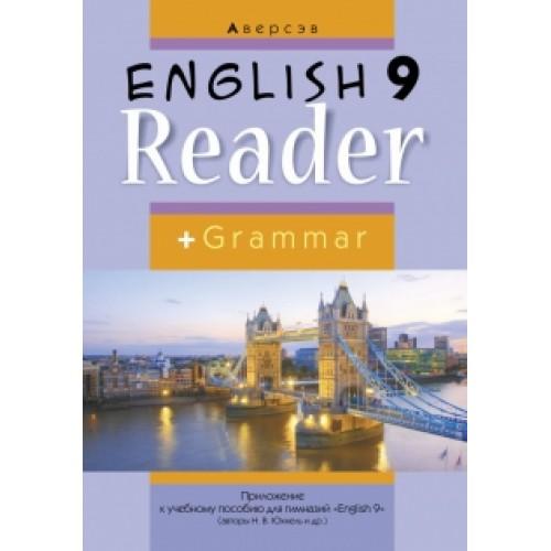 Английский язык. 9 класс. Книга для чтения
