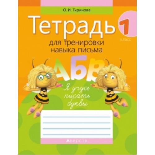 Тетрадь для тренировки навыка письма. 1 класс