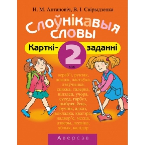 Слоўнікавыя словы. 2 клас. Карткі-заданні