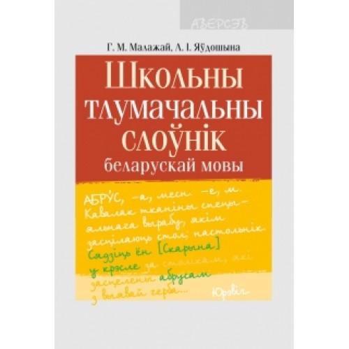 Школьны тлумачальны слоўнік беларускай мовы