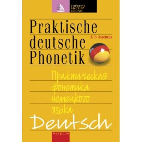 Практическая фонетика немецкого языка