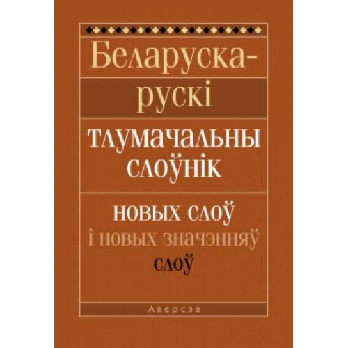 Беларуска-рускі тлумачальны слоўнік новых слоў і новых значэнняў слоў