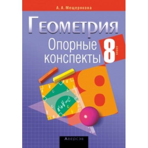 Геометрия. 8 класс. Опорные конспекты