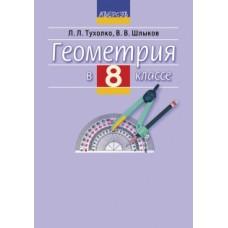 Геометрия в 8 классе. Учебно-методическое пособие для учителей