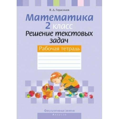 Факультативные занятия. Математика. 2 класс. Решение текстовых задач. Рабочая тетрадь