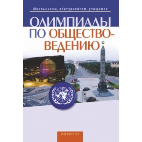 Олимпиады по обществоведению