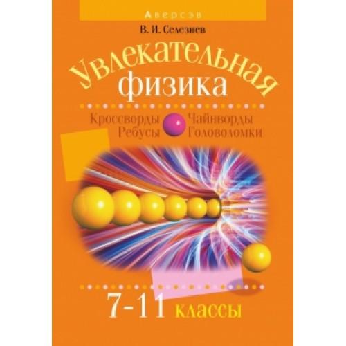 Увлекательная физика. 7–11 классы