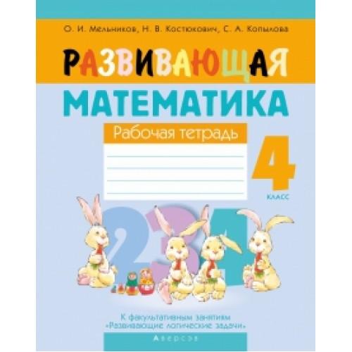 Развивающая математика. 4 класс. Рабочая тетрадь