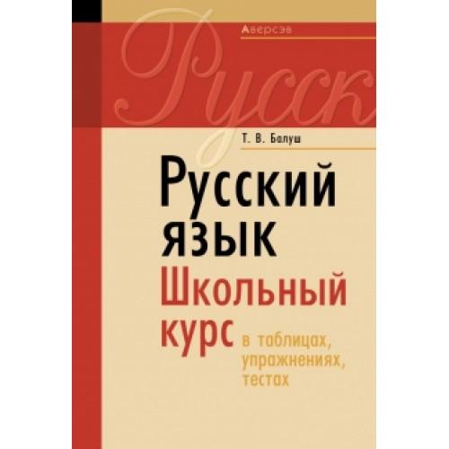 Русский язык. Школьный курс в таблицах, упражнениях, тестах