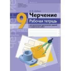 Черчение. 9 класс. Рабочая тетрадь для выполнения практических заданий и графических работ