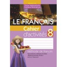 Французский язык. 8 класс. Рабочая тетрадь