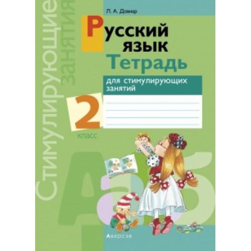 Русский язык. 2 класс. Тетрадь для стимулирующих занятий
